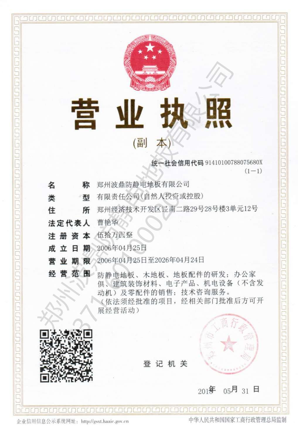 波鼎米乐体育官网app 下载m6米乐棋牌